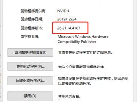 win10 GeForce Game Ready驱动程序 441.87 - WHQL