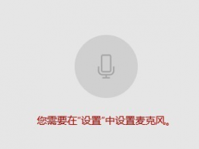 win10麦克风权限如何开启