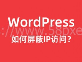 WordPress如何屏蔽IP访问?
