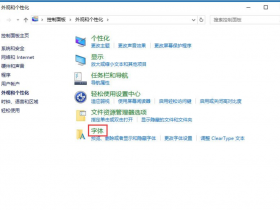 win10设置cleartype方法