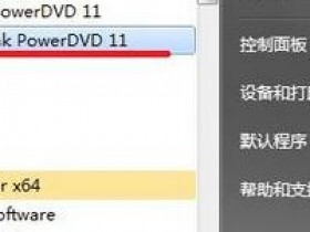 优化windows7系统中Power DVD播放效果方法