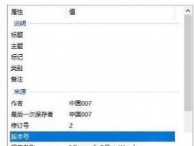 删除windows7系统文件属性内容方法