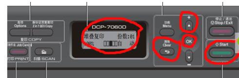 兄弟墨粉盒DCP-7057如何清零