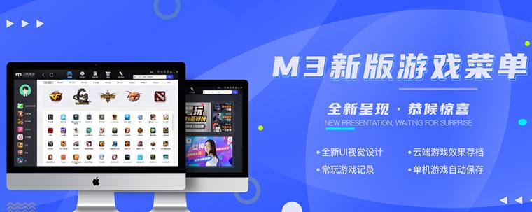 马蹄更新M3正式版_3.0.6.0